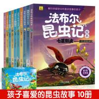 全新正版限时抢,满39包邮,活动中・・法布尔昆虫记 礼盒装10册 儿童绘本读物3-6-9岁早教书儿童科普绘本百科全书低