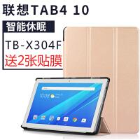 联想TAB4 10保护套TB-X304F/N平板电脑10.1英寸皮套 三折支撑套