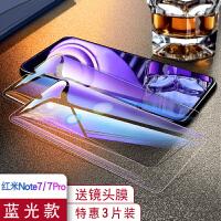 红米note7钢化膜note7pro全屏覆盖红米7手机膜镜头膜护眼蓝光防指纹7por刚化玻璃后膜贴纸