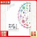 节气手帖: 蔓玫的花花朵朵 9787535282415 蔓玫 湖北科学技术出版社 新华书店 正品保障