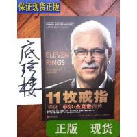 【二手旧书9成新】11枚戒指:禅师菲尔・杰克逊自传:Eleven Rings: The Soul of Success
