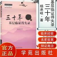[新品]三十年基层宋俊生临证得失录 杨承岐著 中国中医药出版社 9787513214797
