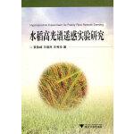 水稻高光谱遥感实验研究