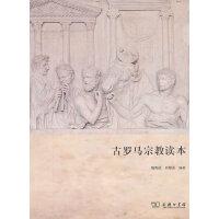 古罗马宗教读本