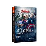 大电影双语阅读. Avengers: Age of Ultron复仇者联盟2:奥创纪元(赠英文音频与单词随身查APP)