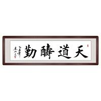 天道酬勤老板办公室装饰字画厚德载物楷书书法作品客厅书房实木框