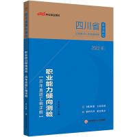 中公教育2020四川省事业单位考试用书 职业能力倾向测验历年真题汇编详解