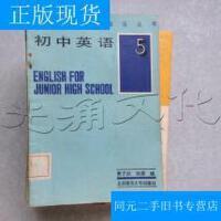 【二手旧书9成新】初中英语.第5册---[ID:437347][%#235F1%#]---[中图分类法][!G633