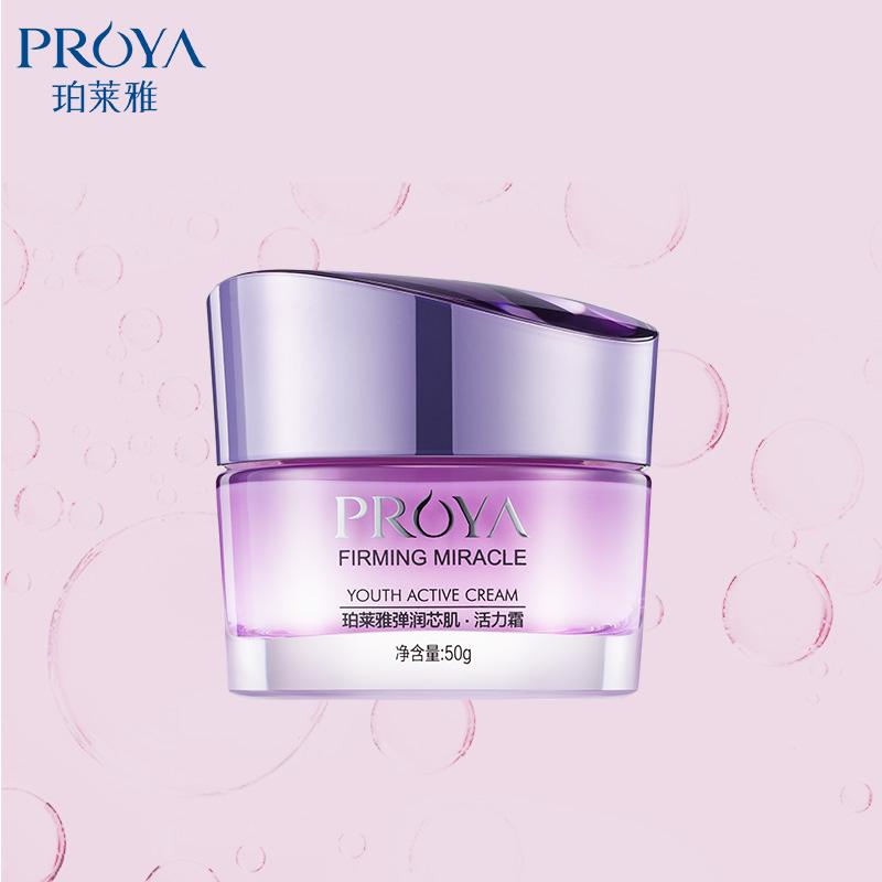 珀莱雅(PROYA)弹润芯肌活力霜50g 滋养修护淡化细纹紧致肌肤