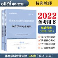 2022特岗教师招聘考试:体育(教材+历年真题标准预测)2本套