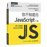 你不知道的JavaScript 下卷 [美]凯尔辛普森(Kyle Simpson) 9787115471659 人民邮