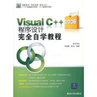 【新书店正版】 VIP-Visual C++2008程序设计完全自学教程 荣钦科技李淑馨,陈伟著 清华大学出版社 97
