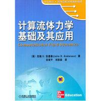 计算流体力学基础及应用 (美)约翰D.安德森,吴颂平,刘赵淼 9787111193937 机械工业出版社教材系列