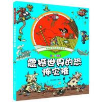 震撼世界的恐怖灾难-趣味手绘儿童百科全书-彩绘注音版 纸上魔方 9787568237604
