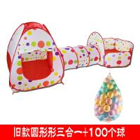 20180519163626022儿童帐篷室内户外游戏屋宝宝玩具婴儿阳光隧道筒可投篮海洋球池