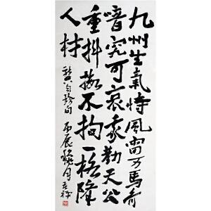 J189  李苦禅 《书法》(附出版P134页)