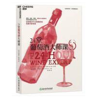 24堂葡萄酒大师课 世界葡萄酒地图牛津葡萄酒大辞典作者杰西斯罗宾逊全新力作葡萄酒女王手把手教你喝懂一瓶葡萄酒红酒书籍Z