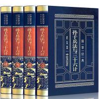 孙子兵法与三十六计(全4册)