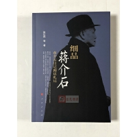 细品蒋介石――蒋介石日记阅读札记 人民出版社