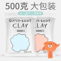 超轻粘土白色大包装袋装儿童无毒橡皮彩泥软陶泥24色纸黏土500克g