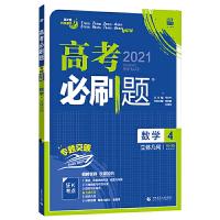 2020版 67高考必刷题 科学题阶第6版 数学立体几何4