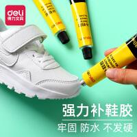 得力 液体胶水 鞋胶强力520粘鞋专用补鞋胶专用软胶 透明鞋胶 手工修鞋匠 粘得牢正品 树脂软胶
