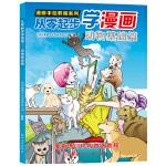 漫画手绘教程系列 从零起步学漫画 动物基础篇 初学者的漫画实用手册 新手入门零基础学画漫画技法教程书籍 小学生美术教材