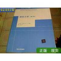 【二手旧书9成新】国际著名力学图书・翻译版系列:计算流体力学入门 /[美]John、JR
