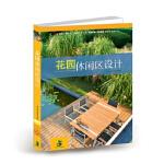 【新书店正版】 花园休闲区设计 曼纽尔・桑尔 湖北科学技术出版社 9787535265661