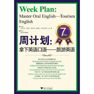 周计划:拿下英语口语――旅游英语