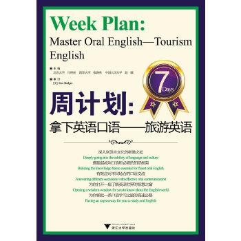 周计划:拿下英语口语——旅游英语