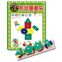 东方沃野:福禄贝尔益智玩具书1-3岁:形状叠叠乐
