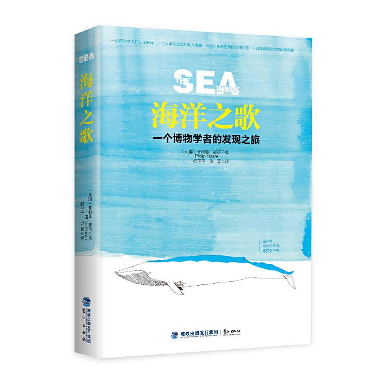 海洋之歌:一个博物学者的发现之旅 一首海洋文化的壮丽史诗 一个人类与自然的动人故事 一曲对所有生命的深情礼赞 一部穿越南北半球的奥德赛