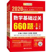 2020考研数学 2020李永乐・王式安 考研数学:数学基础过关660题(数学三) 金榜图书