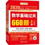 2020考研��W 2020李永�贰ね跏桨� 考研��W:��W基�A�^�P660�}(��W三) 金榜�D��