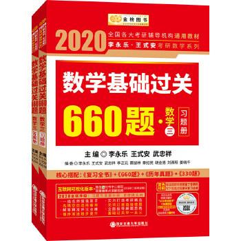 2020考研数学 2020李永乐·王式安 考研数学:数学基础过关660题(数学三) 金榜图书