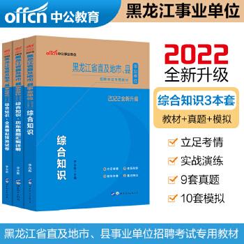 中公教育2020黑龙江省直及地市、县事业单位招聘考试教材:综合知识(教材+历年真题+全真模拟)3本套
