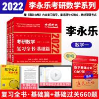 【正版现货】李永乐2021考研数学基础过关660题 数学一 金榜图书