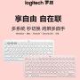 Logitech罗技K380蓝牙键盘 罗技无线键盘 多设备切换 罗技笔记本蓝牙键盘 24月超长电池寿命 智能手机/平板电脑/Mac/Surface兼容