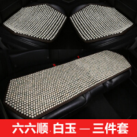 菩提子汽车坐垫夏季凉垫单片珠子无靠背三件套四季通用木珠座椅垫