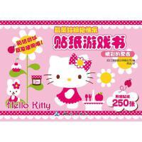 凯蒂猫拥抱快乐贴纸游戏书-精彩的聚会[日]三丽鸥股份有限公司测绘出版社