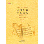 中国合唱作品精选・艺术歌曲卷1(简谱、五线谱双谱版合唱曲集,选择脍炙人口的合唱曲目,并附有演唱提示,集艺术性、实用性为