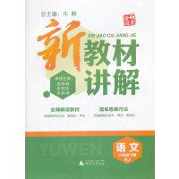 新教材讲解 语文八年级下(人教版)