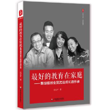 最好的教育在家庭:斯坦福创业男沈岳成长启示录 大夏书系(父母的高度决定孩子的未来,好的教育在家庭)