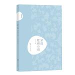 茅盾・社会小说(新文艺・中国现代文学大师读本)