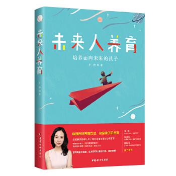 未来人养育 培养面向未来的孩子。著名主持人春妮、中科院心理所教授祝卓宏、北京芳草地国际学校副校长陈凤伟倾力推荐。你现在的养育方式,决定孩子的未来。