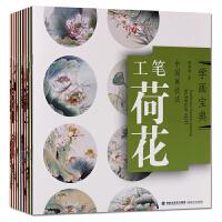 中国画工笔画绘画技法10册套装学画宝典 工笔花卉画 菊花 杜鹃百合 鸡冠花芭蕉 桃花 石榴等绘画书 正版