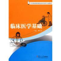 SX-临床医学基础9787309066197胡忠亚复旦大学出版社