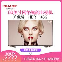 夏普(SHARP) LCD-80X8600A 80英寸4K超高清安卓智能网络液晶平板电视