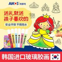 韩国DIY儿童益智手工男孩女孩玩具创意礼物AMOS免烤玻璃胶画套装